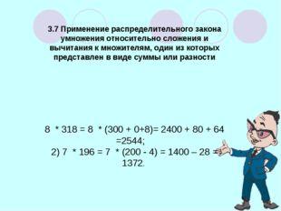 3.7 Применение распределительного закона умножения относительно сложения и вы