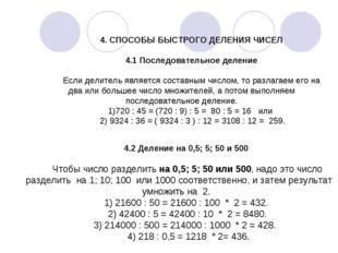 4. СПОСОБЫ БЫСТРОГО ДЕЛЕНИЯ ЧИСЕЛ 4.1 Последовательное деление Если делитель