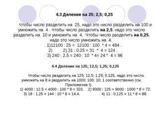 4.3 Деление на 25; 2,5; 0,25 Чтобы число разделить на 25, надо это число ра