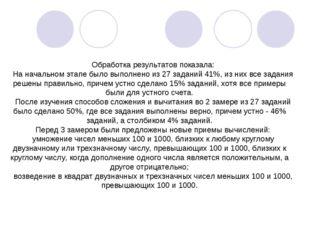 Обработка результатов показала: На начальном этапе было выполнено из 27 задан