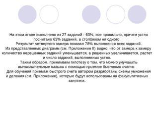 На этом этапе выполнено из 27 заданий - 63%, все правильно, причем устно посч