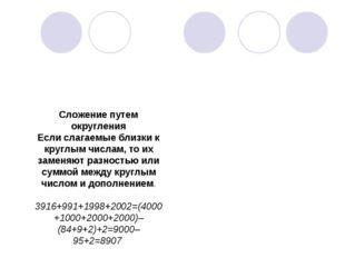 Сложение путем округления Если слагаемые близки к круглым числам, то их замен