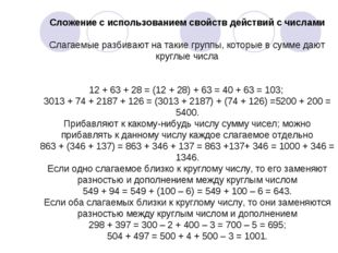 Сложение с использованием свойств действий с числами Слагаемые разбивают на т