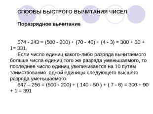СПООБЫ БЫСТРОГО ВЫЧИТАНИЯ ЧИСЕЛ Поразрядное вычитание 574 - 243 = (500 - 200)