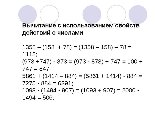 Вычитание с использованием свойств действий с числами 1358 – (158 + 78) = (1...