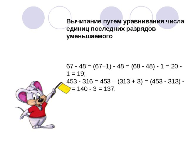 . Вычитание путем уравнивания числа единиц последних разрядов уменьшаемого 67...