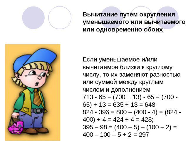 Вычитание путем округления уменьшаемого или вычитаемого или одновременно обои...