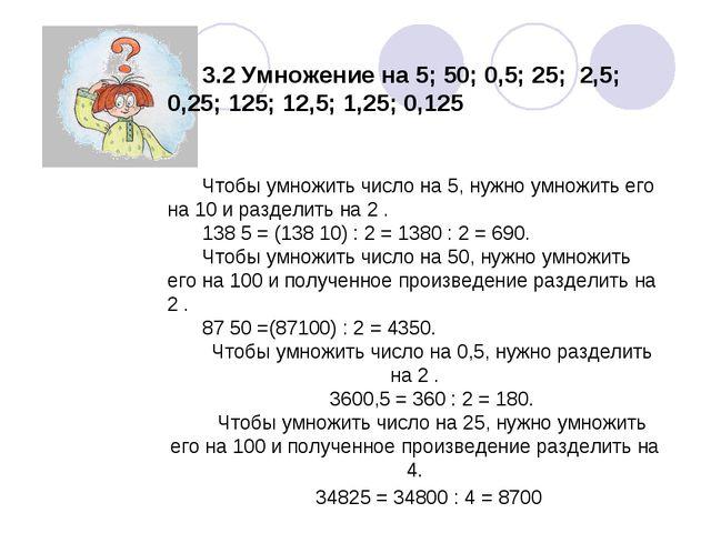 3.2 Умножение на 5; 50; 0,5; 25; 2,5; 0,25; 125; 12,5; 1,25; 0,125 Чтобы умн...