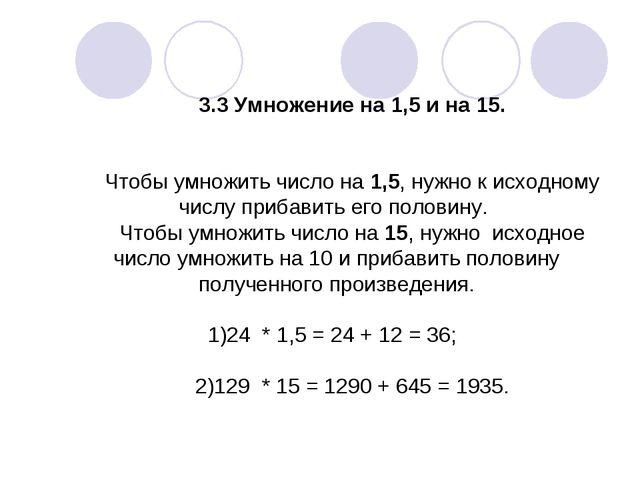 3.3 Умножение на 1,5 и на 15. Чтобы умножить число на 1,5, нужно к исходному...