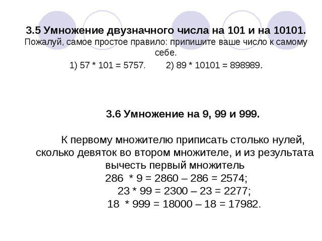 3.5 Умножение двузначного числа на 101 и на 10101. Пожалуй, самое простое пра...