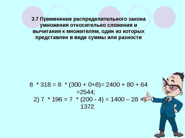 3.7 Применение распределительного закона умножения относительно сложения и вы...