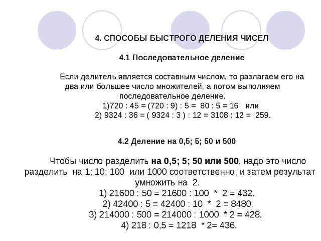 4. СПОСОБЫ БЫСТРОГО ДЕЛЕНИЯ ЧИСЕЛ 4.1 Последовательное деление Если делитель...