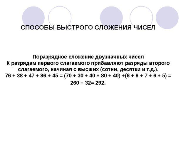 СПОСОБЫ БЫСТРОГО СЛОЖЕНИЯ ЧИСЕЛ Поразрядное сложение двузначных чисел К разря...