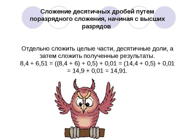 Сложение десятичных дробей путем поразрядного сложения, начиная с высших разр...