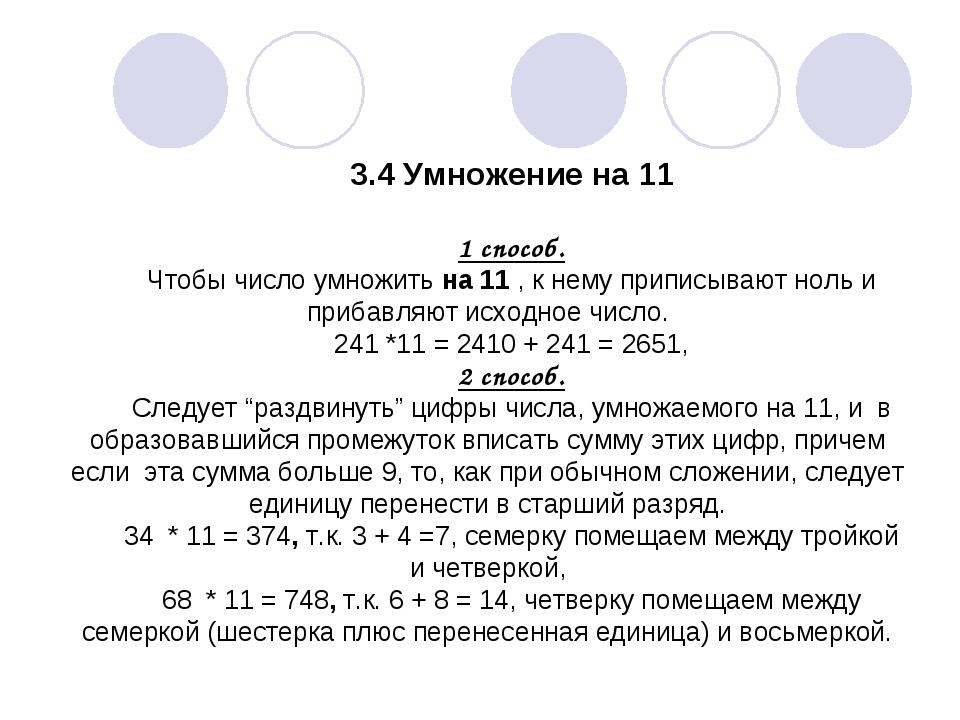 3.4 Умножение на 11 1 способ. Чтобы число умножить на 11 , к нему приписывают...