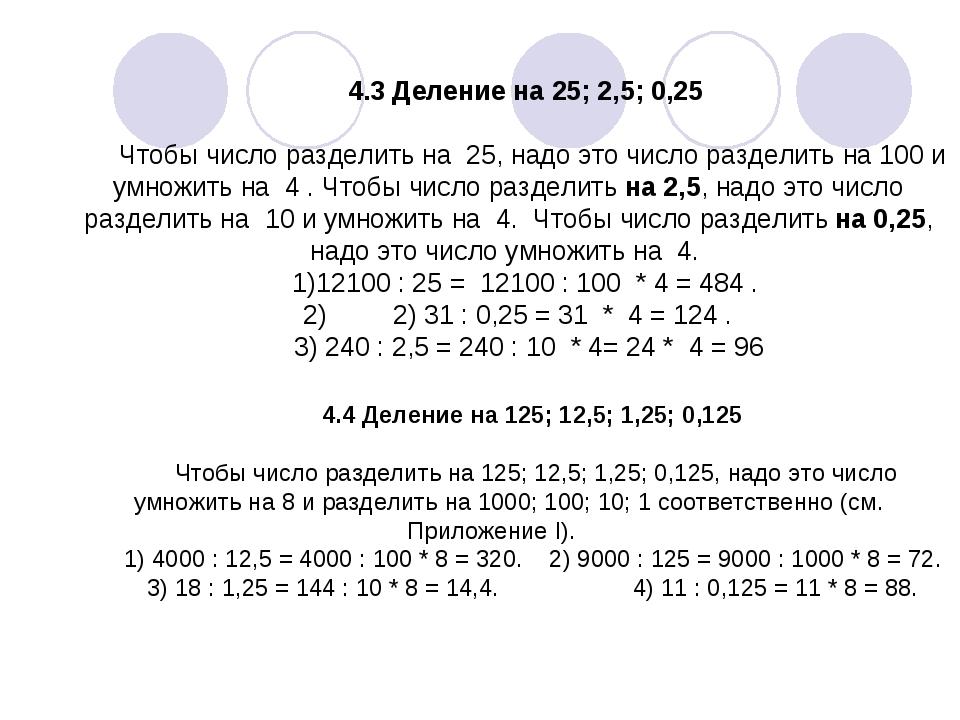 4.3 Деление на 25; 2,5; 0,25 Чтобы число разделить на 25, надо это число ра...