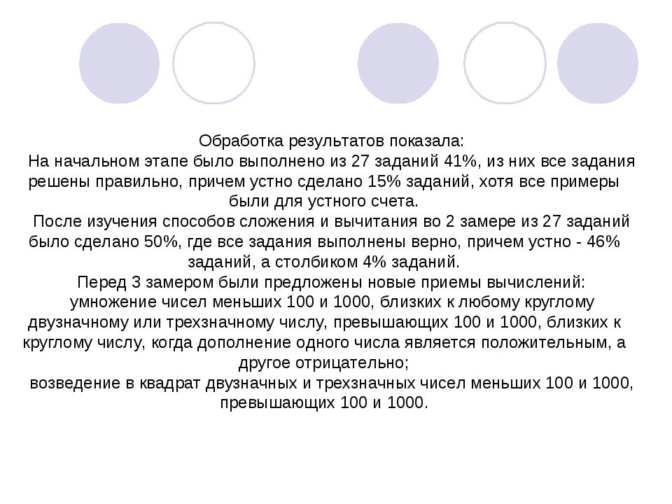 Обработка результатов показала: На начальном этапе было выполнено из 27 задан...