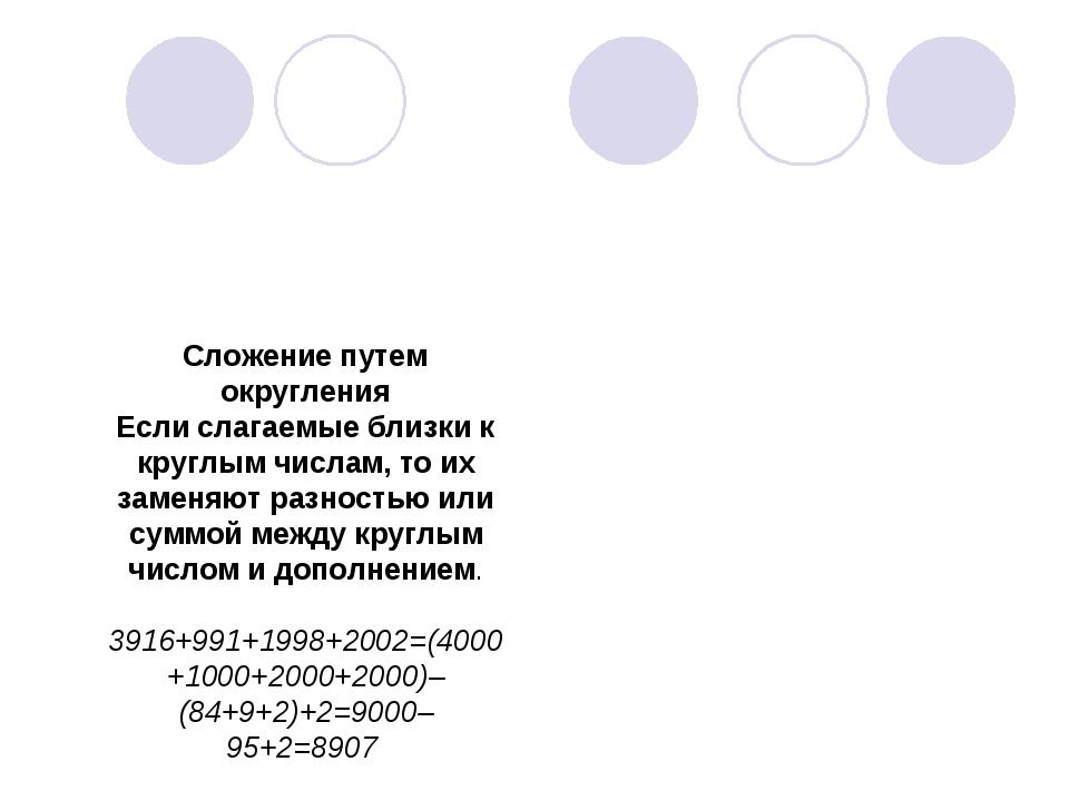 Сложение путем округления Если слагаемые близки к круглым числам, то их замен...