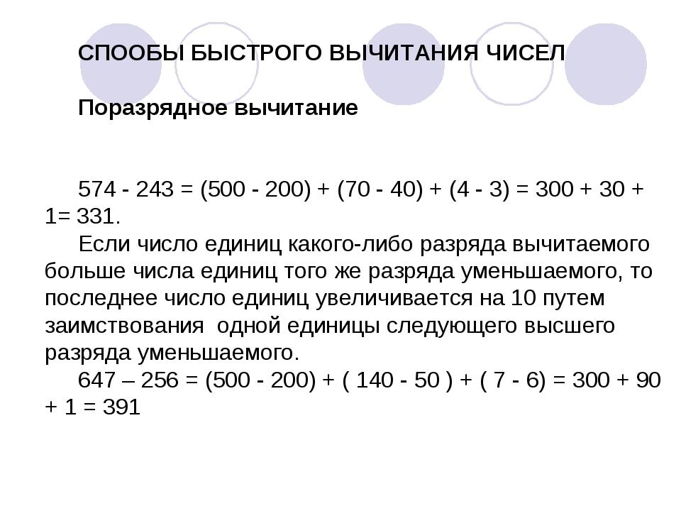 СПООБЫ БЫСТРОГО ВЫЧИТАНИЯ ЧИСЕЛ Поразрядное вычитание 574 - 243 = (500 - 200)...
