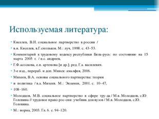 Используемая литература: Киселев, В.Н. социальное партнерство в россии / в.н.