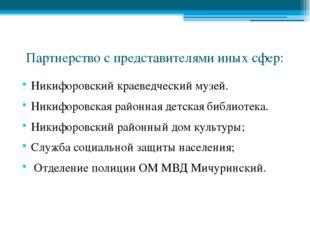 Партнерство с представителями иных сфер: Никифоровский краеведческий музей. Н