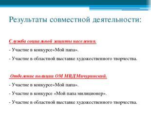 Результаты совместной деятельности: Служба социальной защиты населения. - Уча