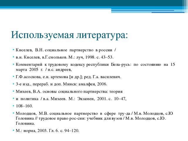Используемая литература: Киселев, В.Н. социальное партнерство в россии / в.н....