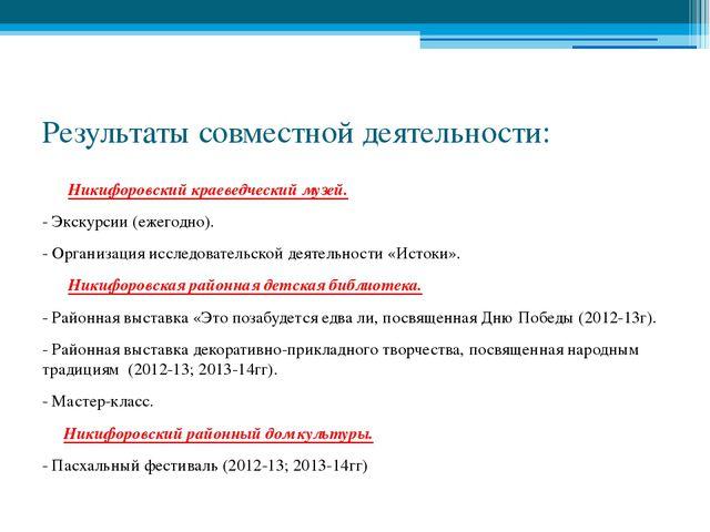 Результаты совместной деятельности: Никифоровский краеведческий музей. - Экск...