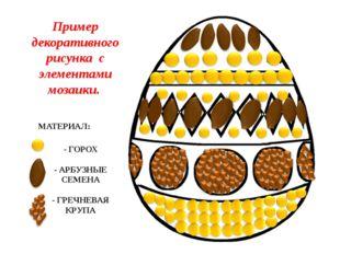 - ГОРОХ - АРБУЗНЫЕ СЕМЕНА - ГРЕЧНЕВАЯ КРУПА Пример декоративного рисунка с э