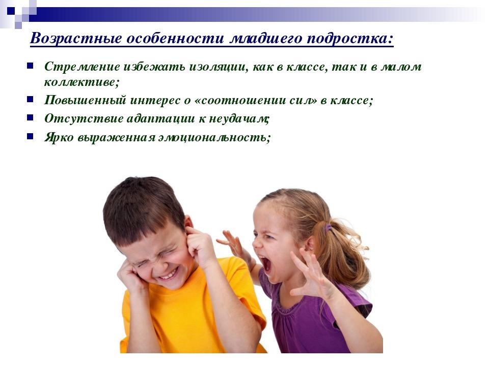 Стремление избежать изоляции, как в классе, так и в малом коллективе; Повышен...