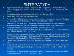 ЛИТЕРАТУРА Краткий политический словарь. / Абаренков В.П., Аверкин А.Г., Агеш