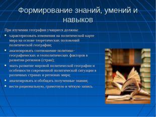 Формирование знаний, умений и навыков При изучении географии учащиеся должны: