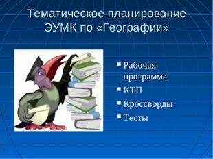 Тематическое планирование ЭУМК по «Географии» Рабочая программа КТП Кроссворд