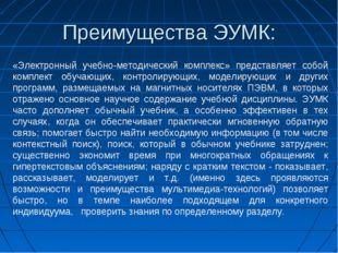 Преимущества ЭУМК: «Электронный учебно-методический комплекс» представляет со
