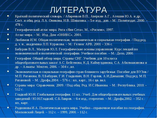 ЛИТЕРАТУРА Краткий политический словарь. / Абаренков В.П., Аверкин А.Г., Агеш...