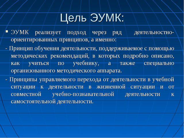 ЭУМК реализует подход через ряд деятельностно-ориентированных принципов, а им...