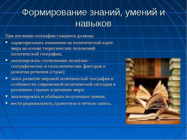 Формирование знаний, умений и навыков При изучении географии учащиеся должны:...