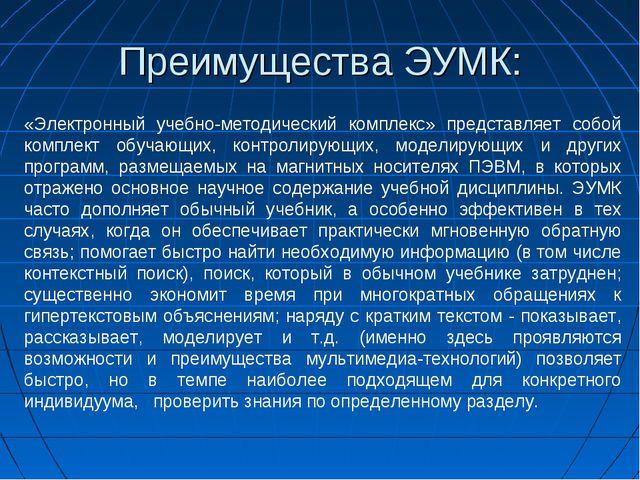 Преимущества ЭУМК: «Электронный учебно-методический комплекс» представляет со...