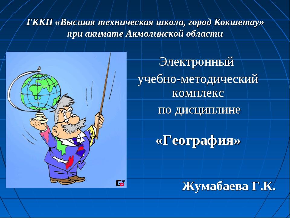 ГККП «Высшая техническая школа, город Кокшетау» при акимате Акмолинской облас...