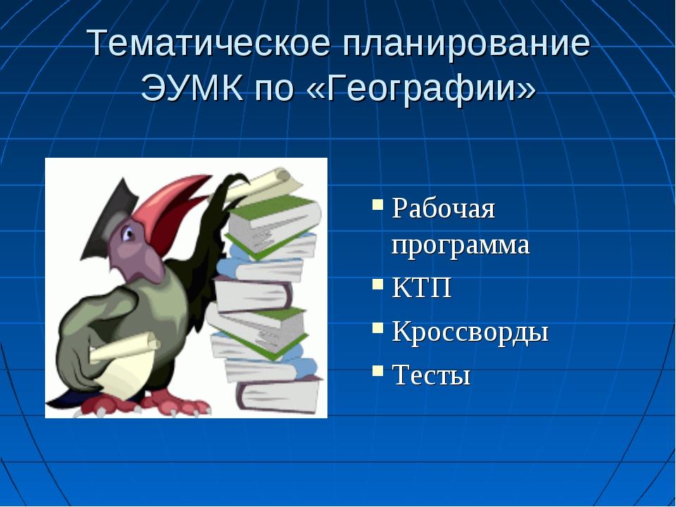 Тематическое планирование ЭУМК по «Географии» Рабочая программа КТП Кроссворд...