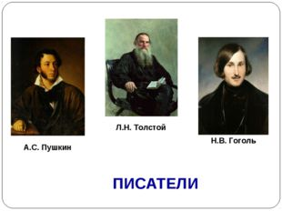 ПИСАТЕЛИ А.С. Пушкин Н.В. Гоголь Л.Н. Толстой