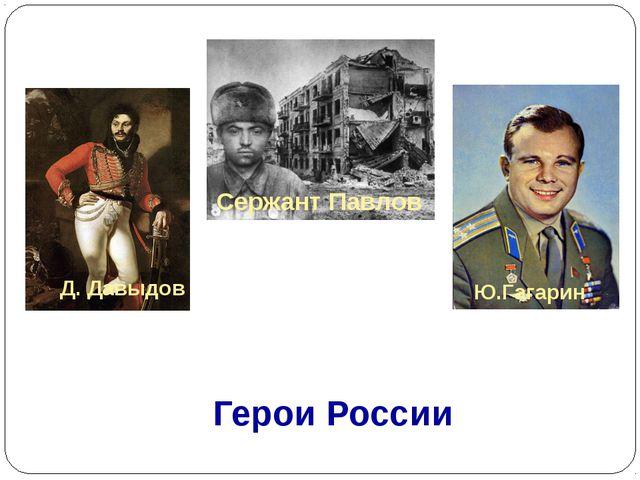 Герои России Сержант Павлов Ю.Гагарин Д. Давыдов