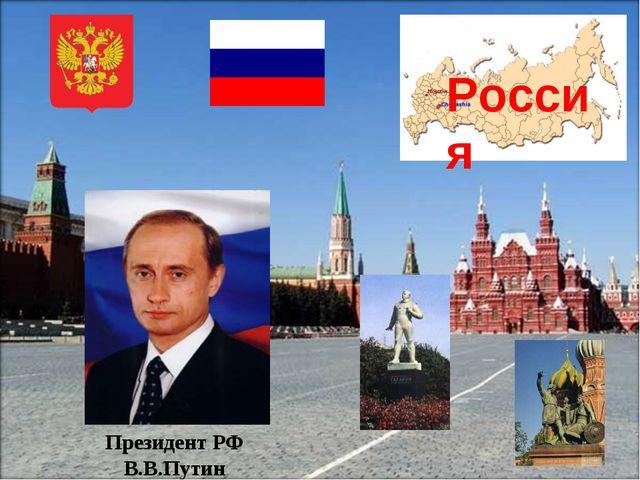 Россия Россия Президент РФ В.В.Путин