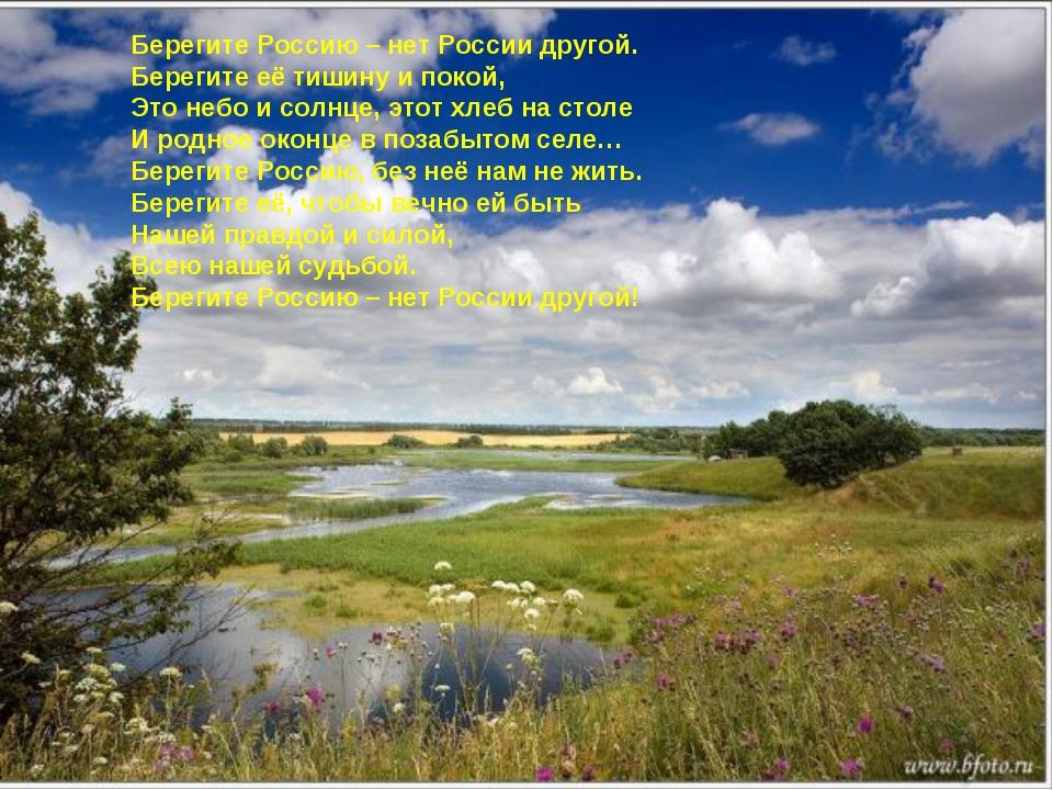 Берегите Россию – нет России другой. Берегите её тишину и покой, Это небо и с...