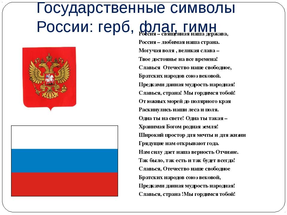 Государственные символы России: герб, флаг, гимн Россия – священная наша дер...