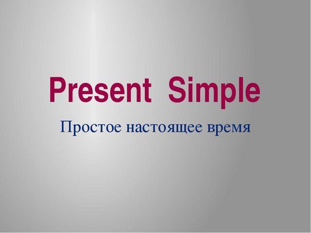 Present Simple Простое настоящее время