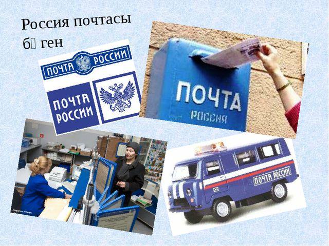Россия почтасы бүген