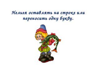 Буквы й, ь, ъ нельзя отделять от предшествующей буквы: вой-ско, боль-шой, раз