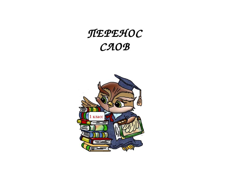 ПЕРЕНОС СЛОВ 1 класс