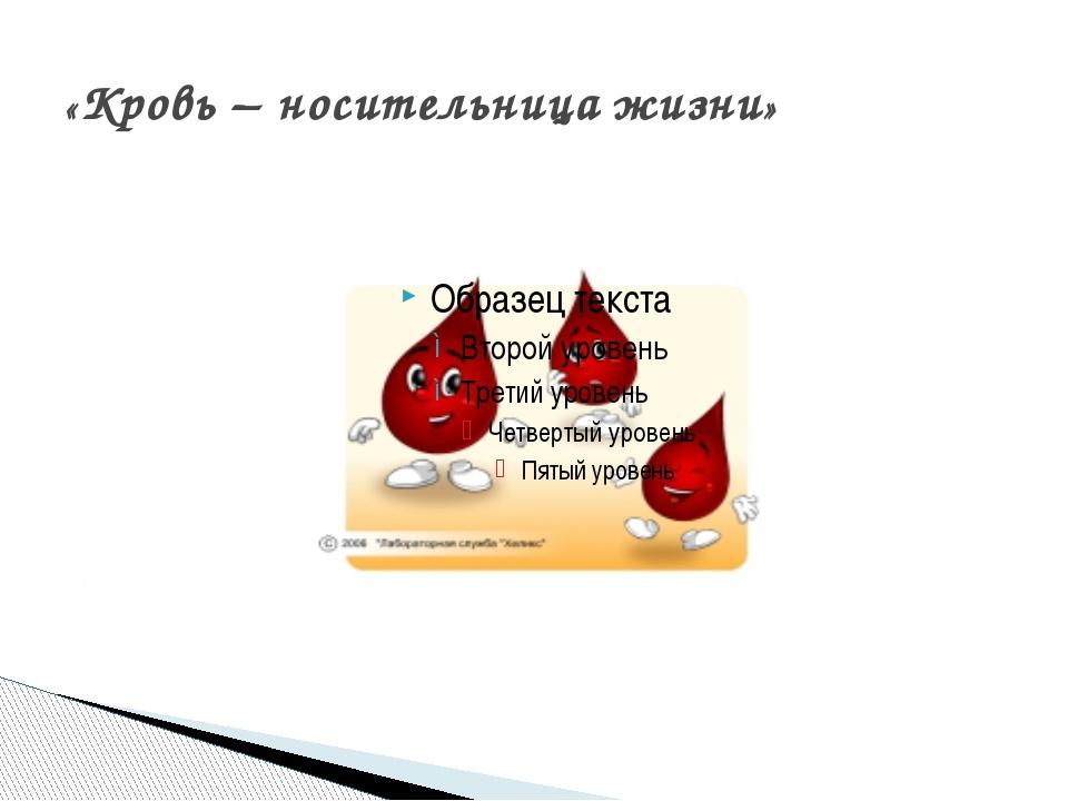 «Кровь – носительница жизни»